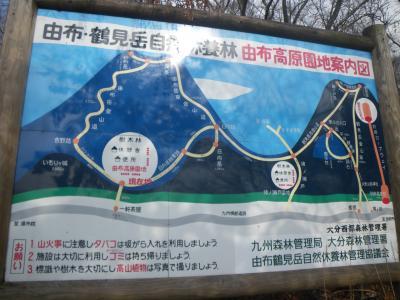 由布岳登山 ~2009年秋~