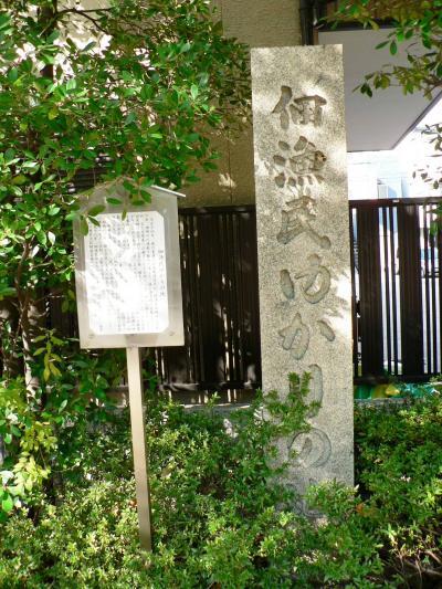 日本の旅 関西を歩く 大阪市西淀川区佃の「佃漁民ゆかりの地」