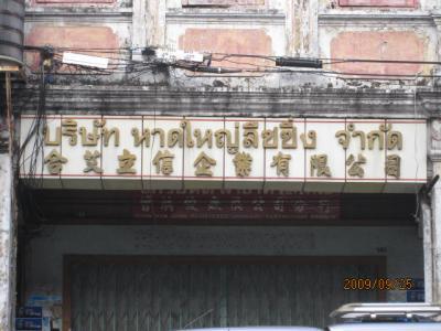 雑感タイ旅行「マレーの風に吹かれて」(18)ハジャイの街の中。