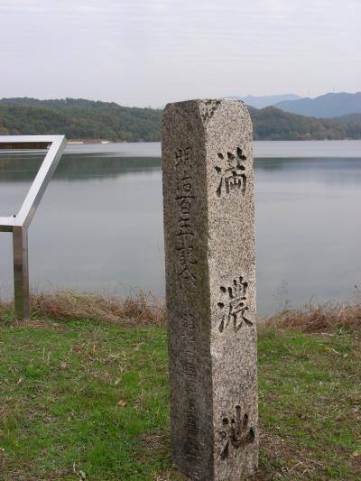 自家用車での放浪・香川県満濃池