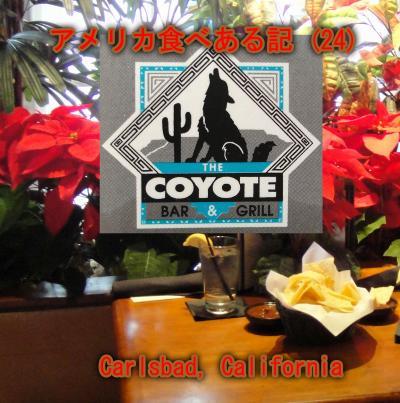 アメリカ食べある記 (24)  Coyote Grill  コヨーテ グリル