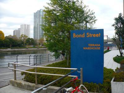 天王洲 Bond Street