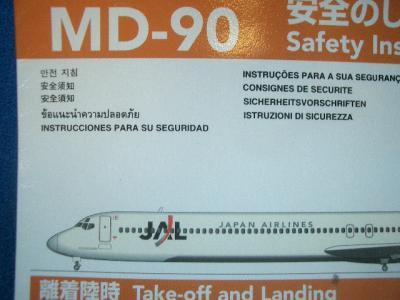 JAL の MD-90 に乗りました