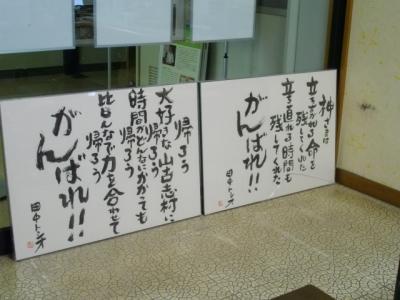 09/12 雪深い場所を求めて@青島食堂~山古志~栃尾@