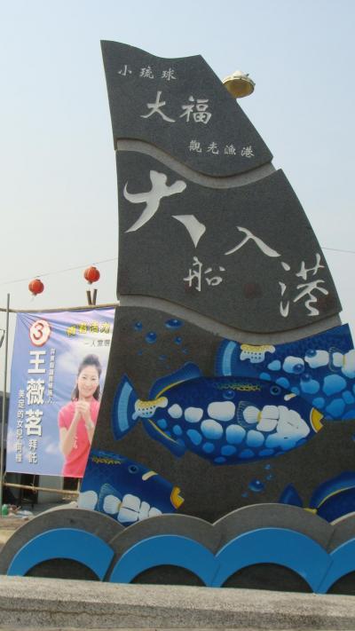 感謝台湾 その7 小琉球は美人候補の選挙と共に