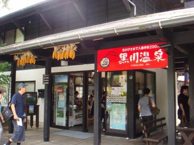 2009夏の旅 ~ 黒川温泉