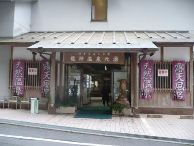和歌山県の山の中「竜神温泉」に