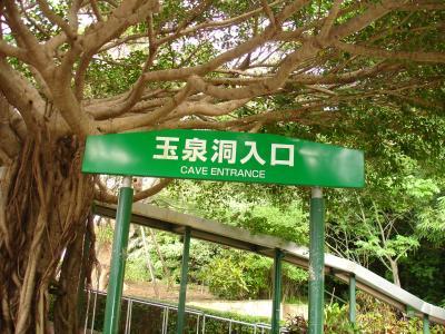 沖縄ワールド (玉泉洞) の旅
