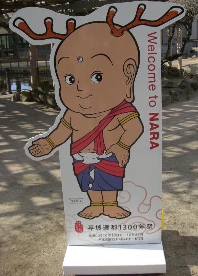 今日からスタート!「平城遷都1300年祭」の奈良にちょこっと行ってみました…