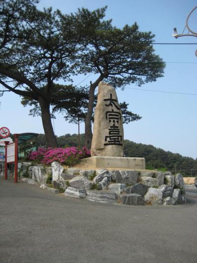 初めての一人旅で釜山 2日目・3日目