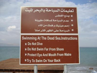 年末年始ヨルダン紀行 その2 死海と温泉へ