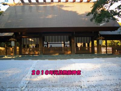 2010年元旦、熱田神宮に初詣!