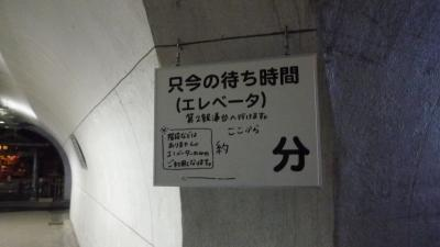 10年01月10日(日)、袋田の滝の表報告。