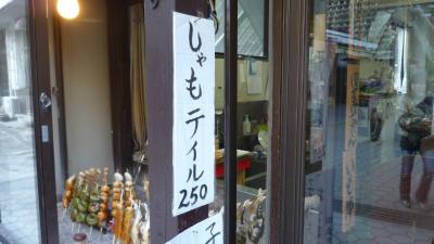 10年01月10日(日)、袋田の滝でも団子シリーズ○76・最終回 多喜乃家 菊池みやげ店の場合。