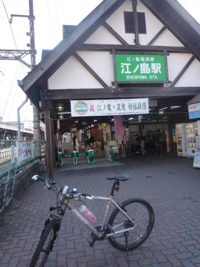 2010年01月 自転車で行ってみようかな 江ノ島(4回目)