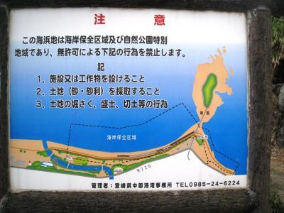 往復フェリーで行く「あったか南九州宮崎・日南海岸4日間」2日目その2