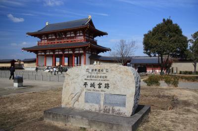 【世界遺産】 古都奈良の文化財 「平城宮跡」