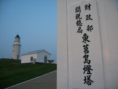 馬祖莒光2★東莒島の美しい灯台とキラキラ光る星の砂発見!