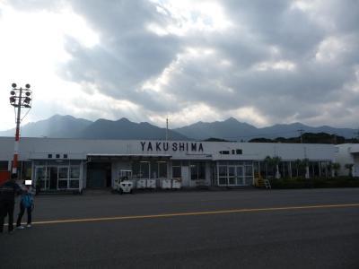 念願の屋久島へいざ出発!!◆世界遺産・屋久島の滝めぐり【その1】