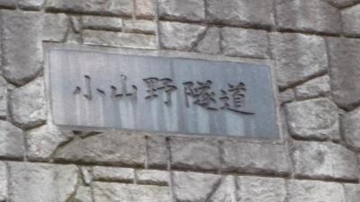 10年02月06日(土)、自己嫌悪のポタリングシリーズ。漕ぎ過ぎの富津市・小山野隧道まで。