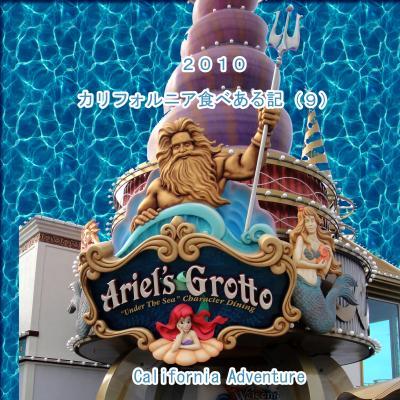 2010 カリフォルニア食べある記 (9) Ariel's Grotto  アリエルズ グロト