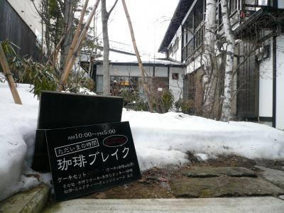 2010 草津温泉旅行 1日目(初日) 喫茶編