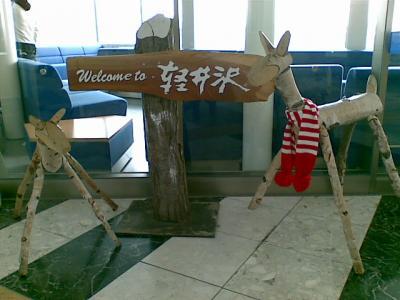 軽井沢の冬でぶらぶら