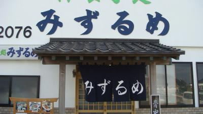 野島崎公園で房総名物の昼食。