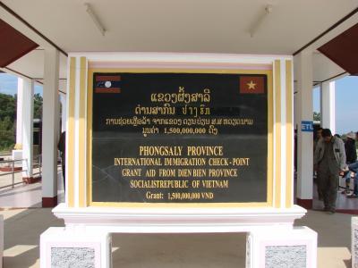 ラオス北部からベトナムへ NO7 ムアンクアからディエンビエンプー(DienBienPhu)へ