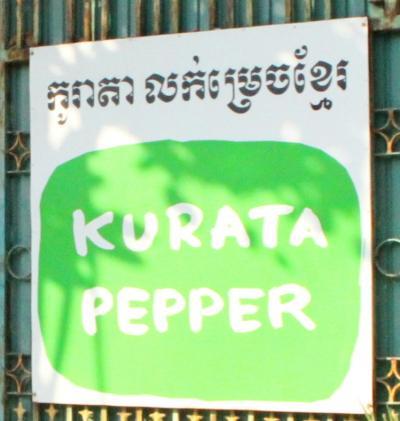 KURATA PEPPER(クラタペッパー)#206E0 St.63/322, Phnom Penh Cambodia