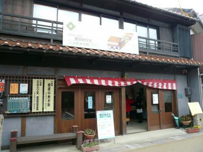 2010 鳥取旅行 2日目 倉吉 豊田家住宅