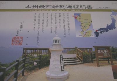 出張ついで旅0810  「宇部興産道路&本州最西端&下関」 ~山口~