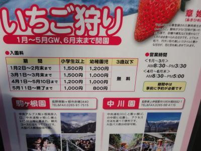 2010年2月28日(日) イチゴ狩りバスツアー