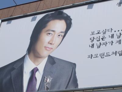 釜山で出会った有名人