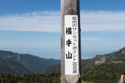 志賀高原・横手山から万座へ 雲海と高原の初秋
