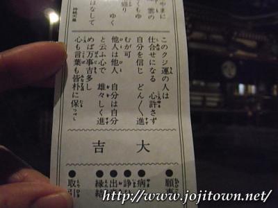吉祥寺界隈(2010.1.3~1.20)