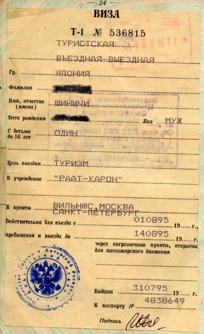 ロシアVISA物語 Part.3 <BELARUS(ベラルーシ)って何処?>