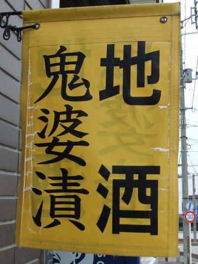 ニコニコ共和国=岳温泉へ (3日目、最終日)