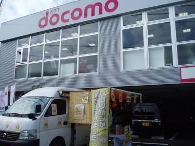 神奈川県 相模原 移動販売メロンパン ドコモショップ