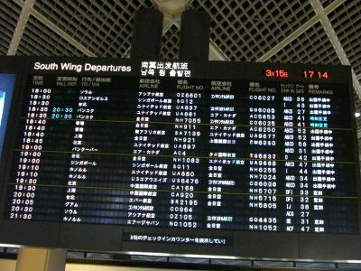 UA837で台湾へ・・・