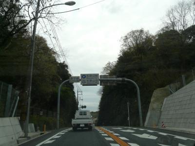 初めての和歌山へ