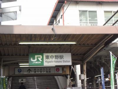 東中野散歩