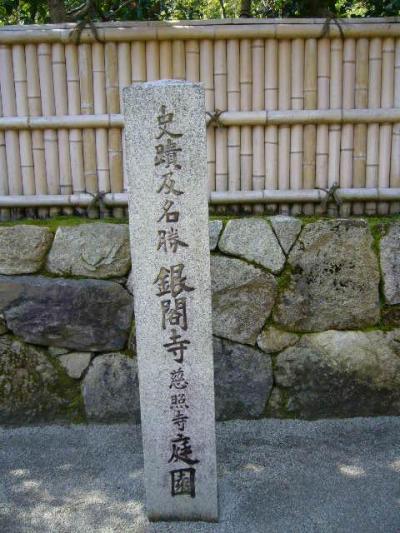 東山文化の粋・銀閣寺は何時来ても観光客で溢れている・補遺