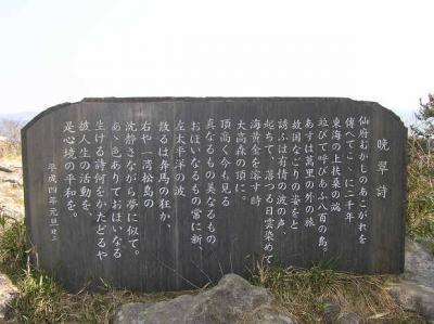 松島四大観 大高森(おおたかもり) 東松島市  宮城県