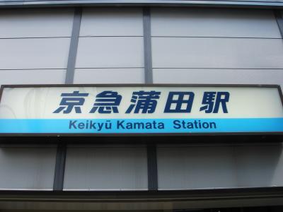 旅と言うより近隣散歩 《京急蒲田駅》