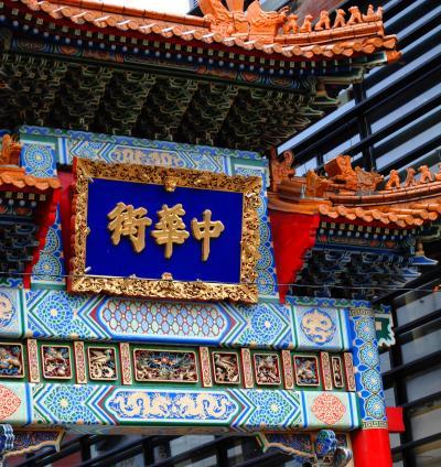 Japan かにちゃんに会いに横浜中華街へ コクリコさん&お内儀連と一緒に ~ミツバチばあやの冒険~