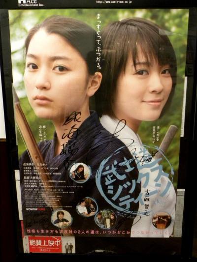 「武士道シックスティーン」舞台挨拶 at 京都シネマ