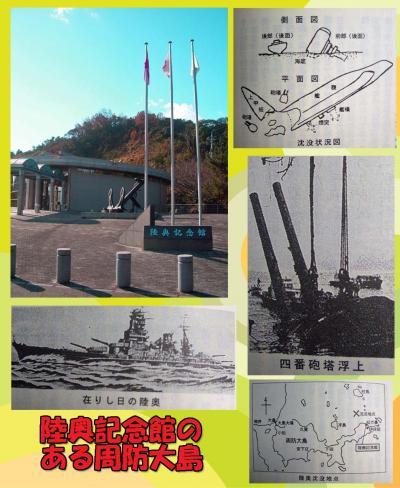 金魚の形をした島、周防大島(屋代島) (3) 島巡り