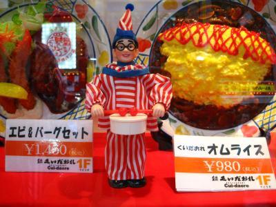 ご当地スイーツほぼ日帰り旅 奈良&大阪♪  (2)くいだおれ太郎パフェ♪