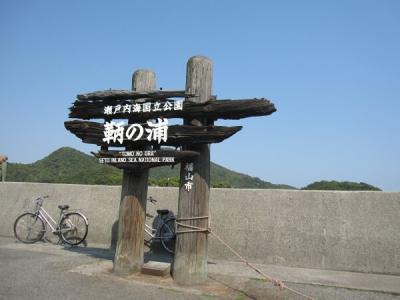 鞆の浦 ~ GWに四国へ行ってみました 2010 番外編